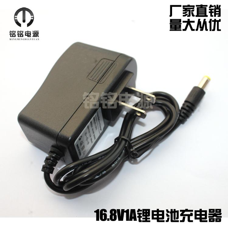 16.8V1A 16V1A锂电钻手电钻充电器 14.4V动力锂电池组智能充电线
