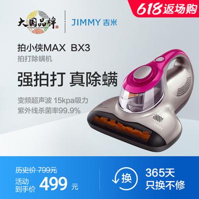 莱克吉米除螨仪家用床上吸尘器超声波小型去除螨虫神器拍小侠BX3