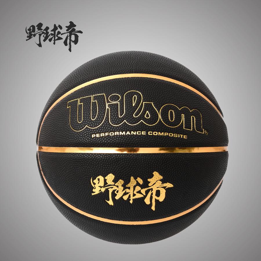 野球帝篮球吸湿水泥地耐磨七号比赛训练室外威尔胜wilson手感之王