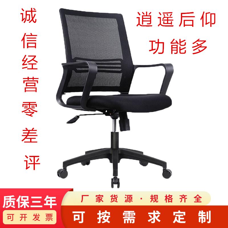 オフィス椅子職員椅子昇降コンピューター椅子従業員椅子商談会議椅子接待椅子ネット家庭用椅子