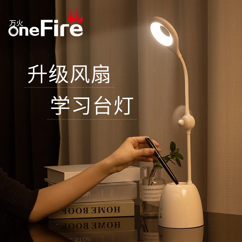 笔筒风扇小台灯充电护眼书桌学生宿舍可调节亮度暖光插电两用台风