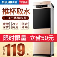美菱饮水机家用立式制冷制热冷热台式小型办公室桶装水全自动新款