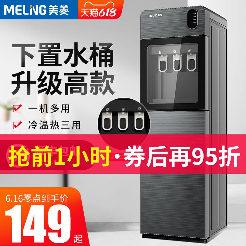 美菱饮水机家用下置水桶立式全自动智能制冷热两用小型宿舍新款