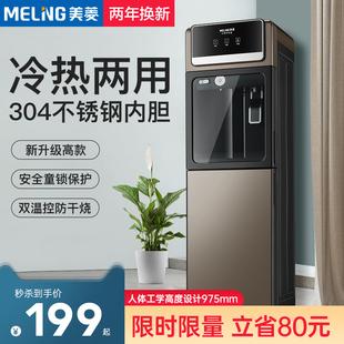 美菱饮水机立式 冷热家用办公室全自动新款 智能节能制冰温热开水机