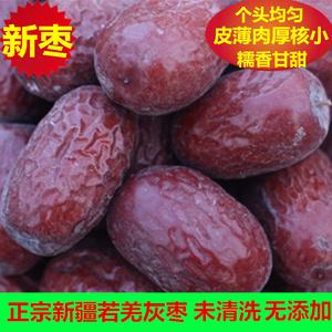 新枣5斤新疆大原生态未清洗粥灰枣