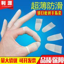 手指套防滑一次性指套超薄透明乳胶防护指子套工作磨砂切口保护套