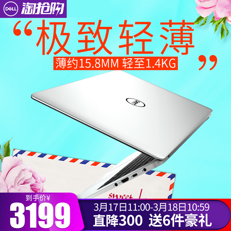 Dell/ dell дух больше тонкий 5370 тонкий портативный бизнес офис студент ноутбук компьютер портативный i5
