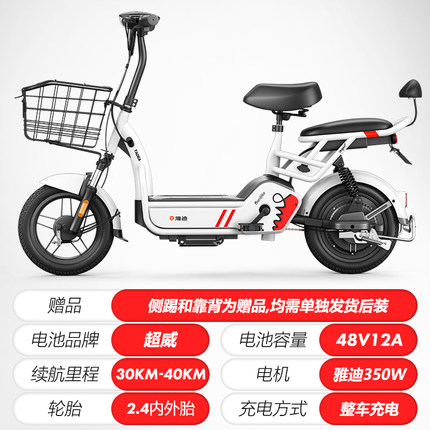 Yadi new national standard small battery car bicycle lithium battery walking for men and women help walking for mini electric bicycle