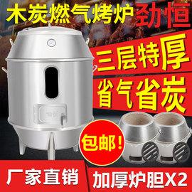 劲恒木炭烤鸭炉商用燃气烧鸭炉火山石烤鸡炉不锈钢烧鹅炉烤肉吊炉