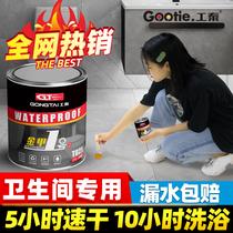 透明防水膠衛生間防水補漏廁所浴室漏水材料免砸磚防水滲透劑涂料