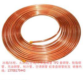海亮蚊香盘铜管 Φ19×0.9×15m  四川成都 TP2紫铜管 空调软铜管