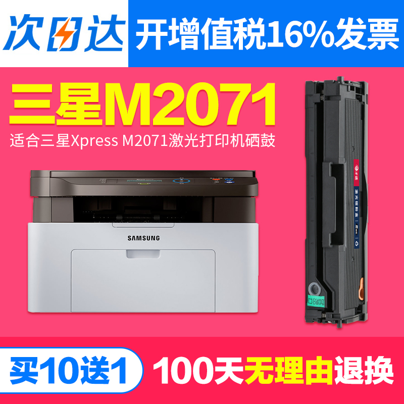 三星M2071硒鼓Xpress打印机墨盒复印一体机晒鼓易加粉碳粉盒D111S