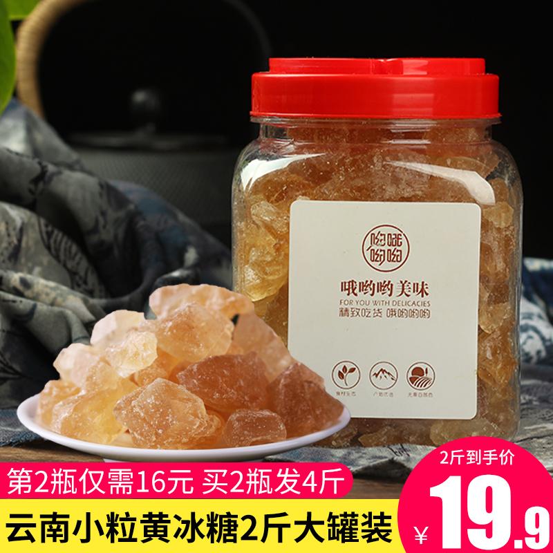 云南多晶小粒黄冰糖老冰糖非单晶土冰糖散装黄冰糖2斤大罐装
