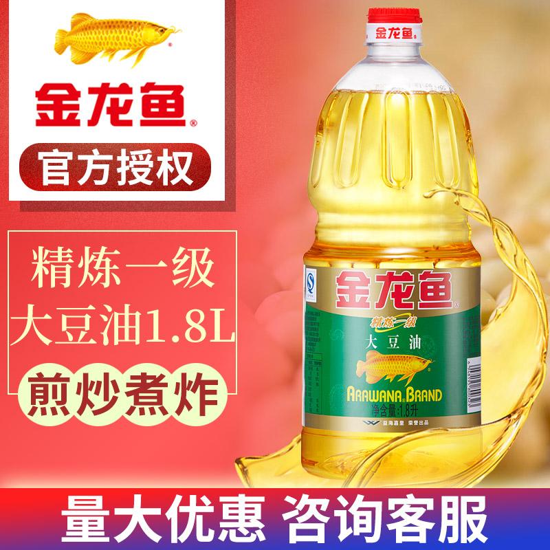 Golden dragon fish refined soybean oil 1.8l/bottle vegetable oil baked fried vegetable soup canteen salad oil