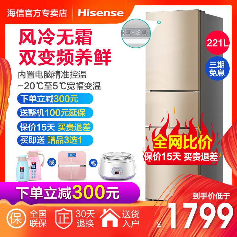 Hisense/海信 BCD-221WYK1DPQ 变频三门冰箱风冷无霜智控家用节能