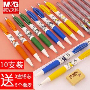 10支裝晨光自動鉛筆0.5小學生寫不斷活動鉛筆0.7兒童一年級可愛卡通hb2比繪圖考試專用鉛筆學習文具用品
