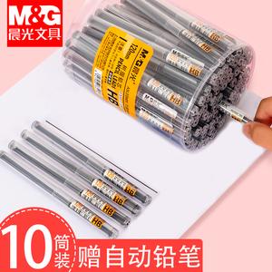 10盒晨光自动铅笔芯2b活动铅树脂铅芯0.5mm/0.7mm儿童标准HB自动铅笔替芯小学生书写考试用不易断铅自动笔芯