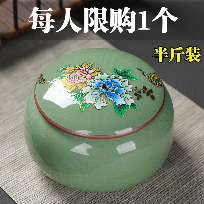 搬泥人 哥窑茶叶罐 陶瓷茶罐小号普洱装茶叶包装盒密封储存罐家用