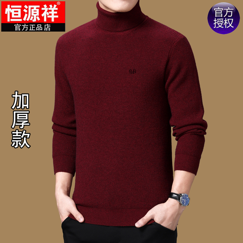 New mens wear Hengyuanxiang mens high collar sweater in winter of 2019
