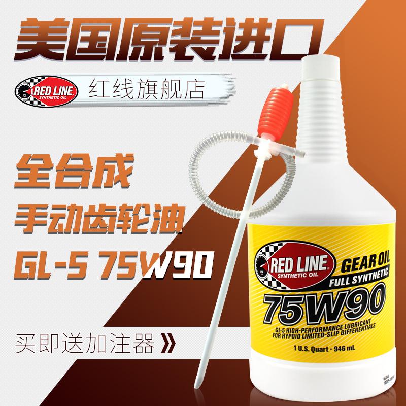 Redline резкое первый флагманский магазин GL-5 разница круиз-контроль после мост 75W-90 вручную все синтез коробка передач передача масло