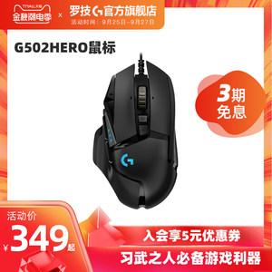 官方旗舰店罗技g502 hero有线鼠标