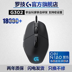 羅技G302 有線游戲鼠標USB電競背光宏編程LOL絕地求生 宏/DOT