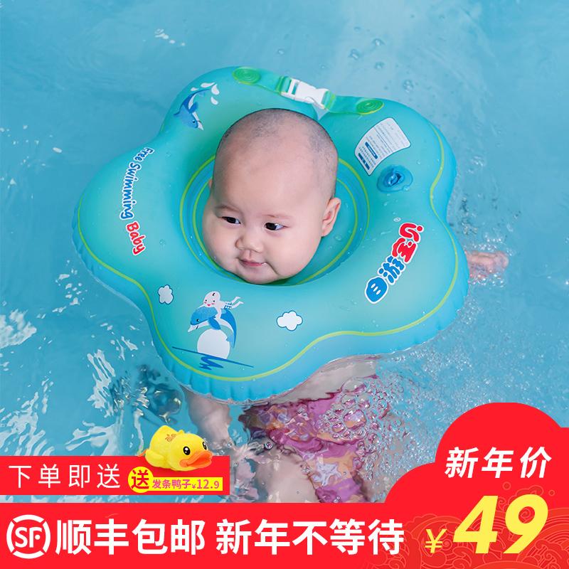 Самолично тур ребенок ребенок плавать круг воротник новорожденных ребенок плавать круг ребенок шея круг двойной болтун купание играть