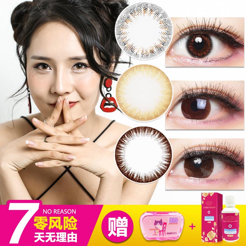 送护理液【2片装】艾乐视韩国同款年抛美瞳大小直径隐形眼镜灰色