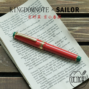 日本SAILOR写乐KN限定14K金钢笔KINGDOM NOTE京野菜小番茄西红柿
