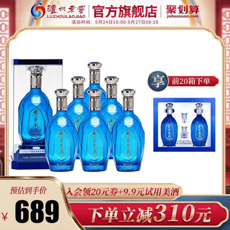 泸州老窖藏品 珍藏60度680ml*6瓶 高度白酒 整箱浓香型