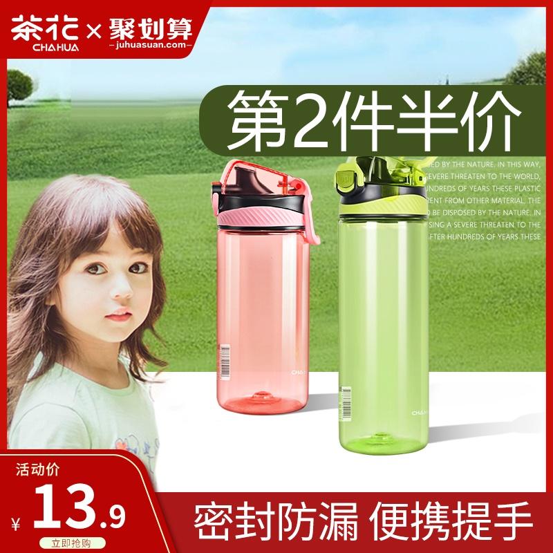 茶花水杯女塑料便携小学生旅游水壶防少女儿童男学生耐摔运动杯子