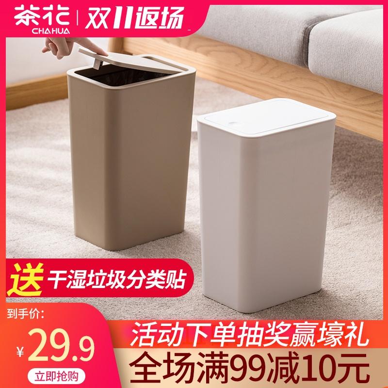 茶花夹缝垃圾桶弹盖式分类北欧创意办公室客厅卧室家用带盖塑料桶