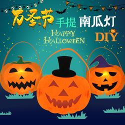儿童diy手工万圣节南瓜灯 幼儿园活动装饰道具材料卡通发光灯笼