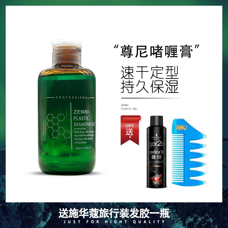 zenni尊尼油头啫喱膏男士头发定型持久发油发蜡保湿啫喱水清香