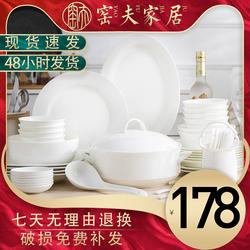 景德镇碗碟套装家用日式简约筷子