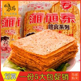 甄选湖南娄底特产 128g*5袋旭东麻辣片香辣豆皮片辣条小吃零食