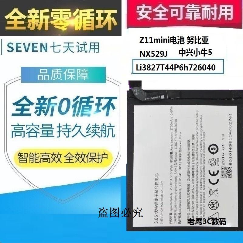 努比亚Z11mini电池 努比亚NX529J原装电池 中兴小牛5手机电池电板
