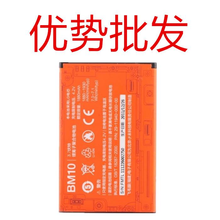 适用小米1手机电池  小米1S电池1S青春版 M1电池 BM10电板米1