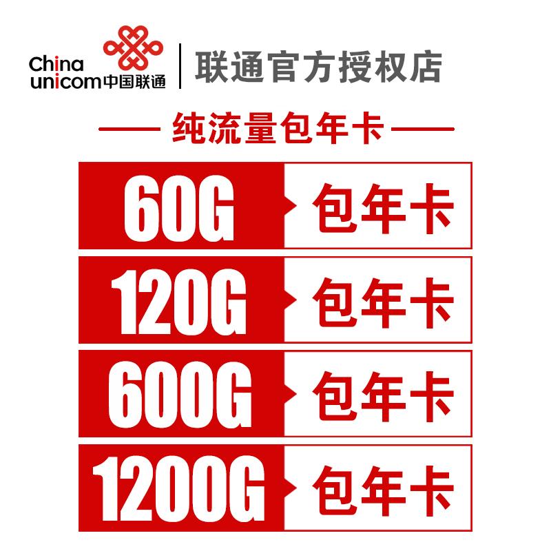 联通纯流量上网卡4G不限速无限流量卡手机ipad上网卡wifi电信年卡