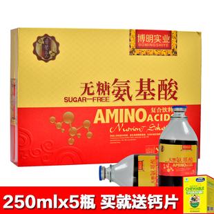 正品无糖型复合氨基酸礼盒装口服液