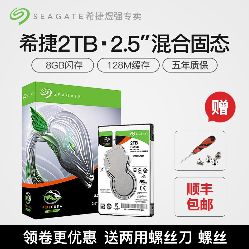 Sf-экспресс Seagate/ надеяться победа ST2000LX001 2tb ноутбук смешивать твердотельный жесткий диск 2.5 дюймовый 2tps4