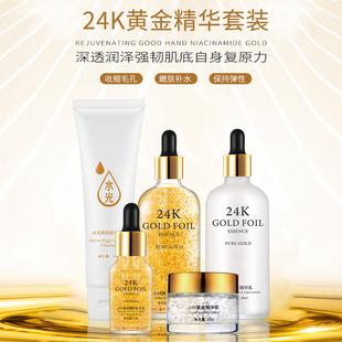 泰国超火24k黄金精华液5件套盒