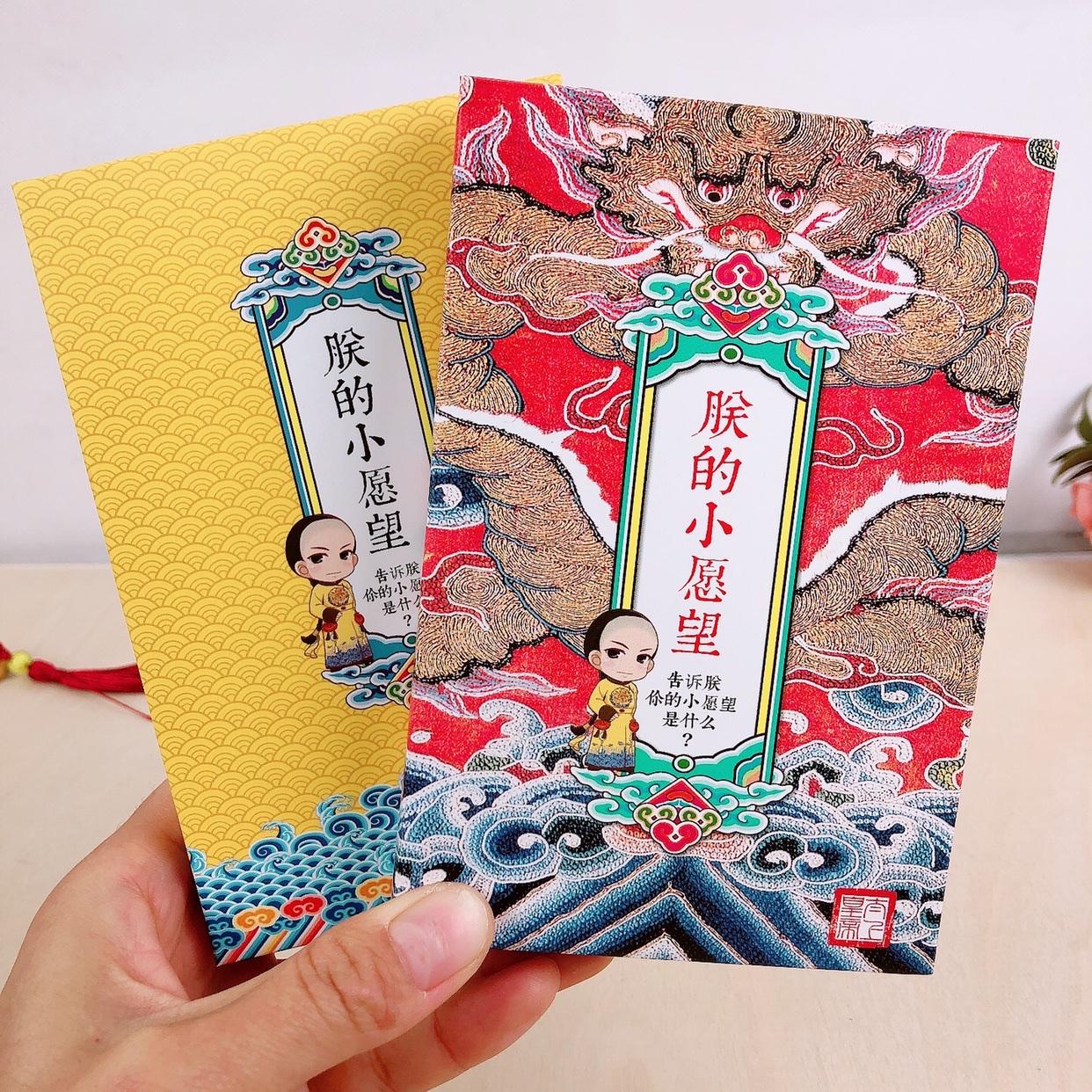 朕的小愿望 30张送学生创意趣味明信片 中国风宫廷元素礼物贺卡片
