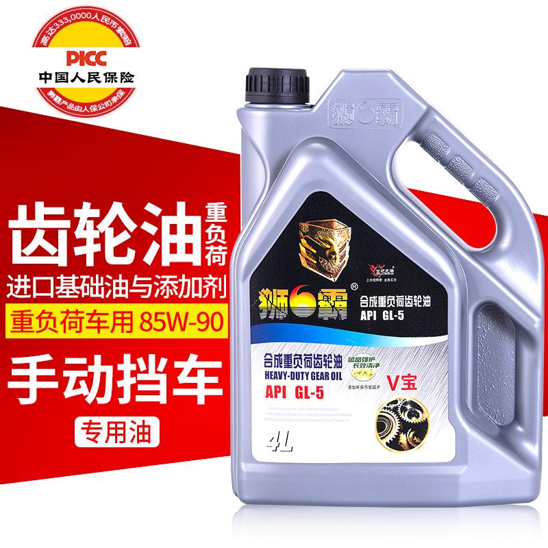 [狮霸汽车用] вручную [变速箱油齿轮油重负荷波箱润滑油GL-5 85W-90 4L升]