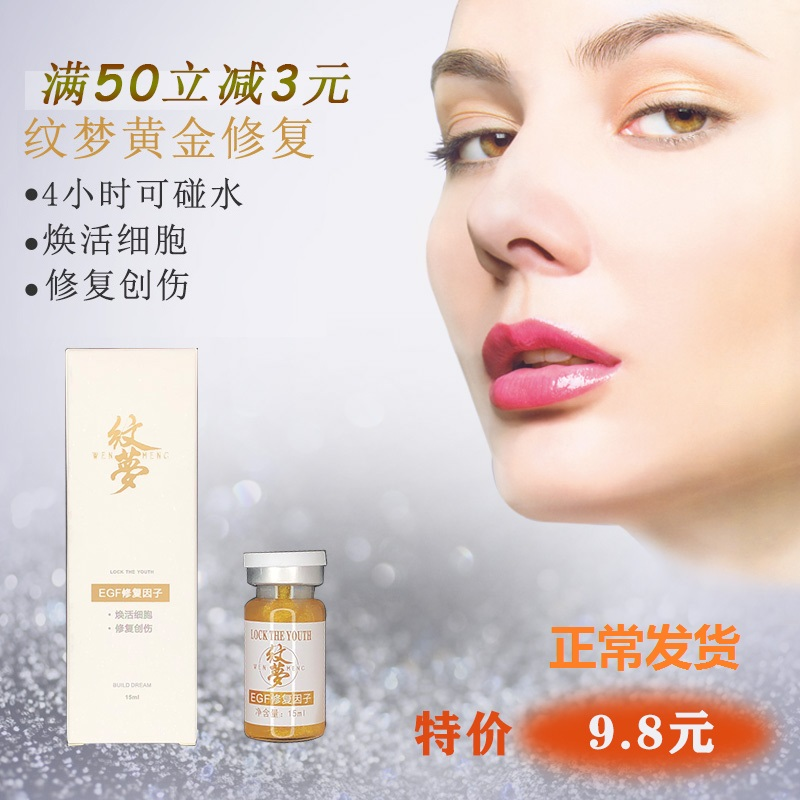 Gold repair liquid embroidery dream repair factor fast color fixation, color locking, anti scar, zero scab, 4 hours can touch water