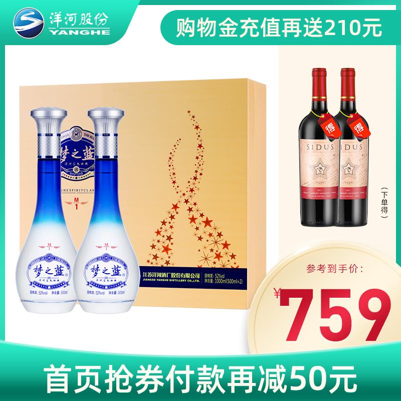 洋河蓝色经典 梦之蓝M1 52度500ml*2瓶 礼盒装 官方授权正品特价