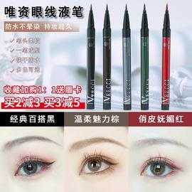 心机大眼 VEECCI唯资新品炫彩眼线笔防水极细速干不脱色灰色液笔