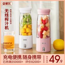 安家乐小型便携式榨汁机充电迷你水果炸汁随身杯式电动便携榨汁杯