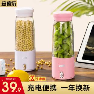 安家乐榨汁机家用水果小型电动便携式 榨汁杯充电迷你炸果汁打汁机