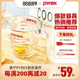 康宁pyrex儿童家用早餐玻璃牛奶杯水杯带刻度烘培量杯杯子可微波